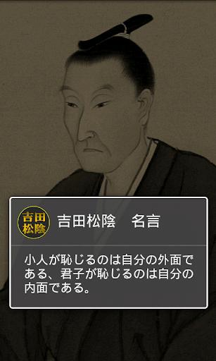 吉田松陰の格言 読むだけで自分が変わるポジティブ名言セラピー