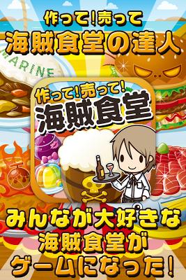 海賊食堂の達人~つくって売って食堂をでっかく!~ - screenshot