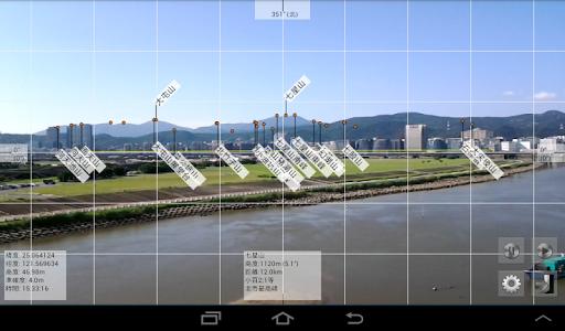 Peakview 觀看山頭軟體