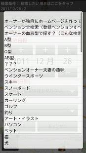 公式 軽井沢ペンションサーチ- screenshot thumbnail