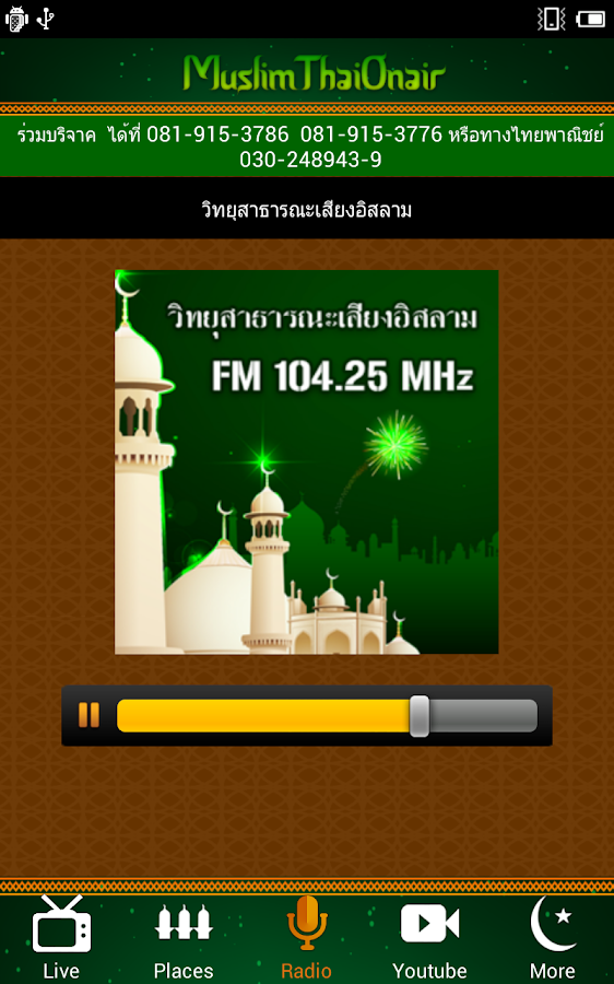 MuslimThaiOnair - screenshot
