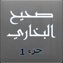 صحيح البخاري الجزء الأول icon
