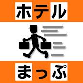 ホテルまっぷ Android版