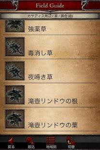 ドラゴンズドグマ 情報通ガイド- screenshot thumbnail
