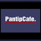 Cafe for Pantip™