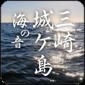 三崎・城ケ島 海の音 icon