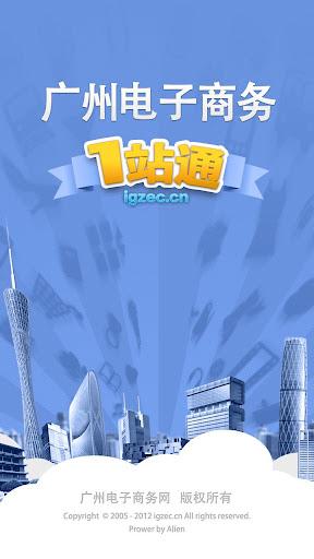 广州电子商务一站通beta