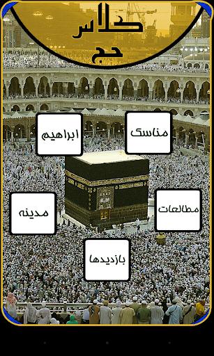 کلاس حج Class Hajj