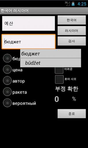 Learn Korean Russian