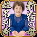 新宿の母 姓名判断占い icon