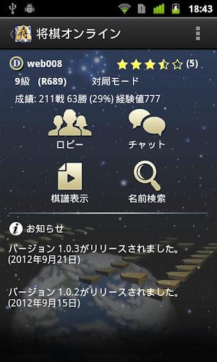 将棋オンライン
