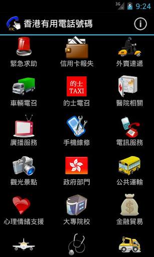 香港有用電話號碼