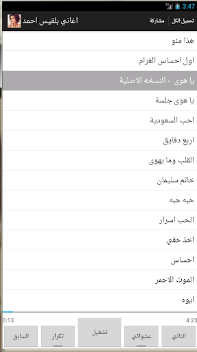 اغاني بلقيس احمد فتحي