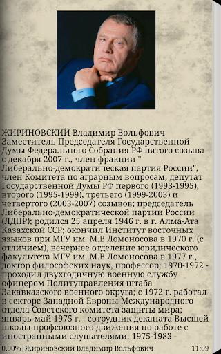 Последний бросок Жириновский