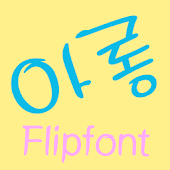 MDAlong™ Korean Flipfont