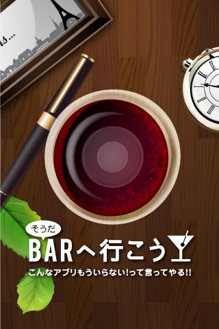 Let's go to Bar- screenshot