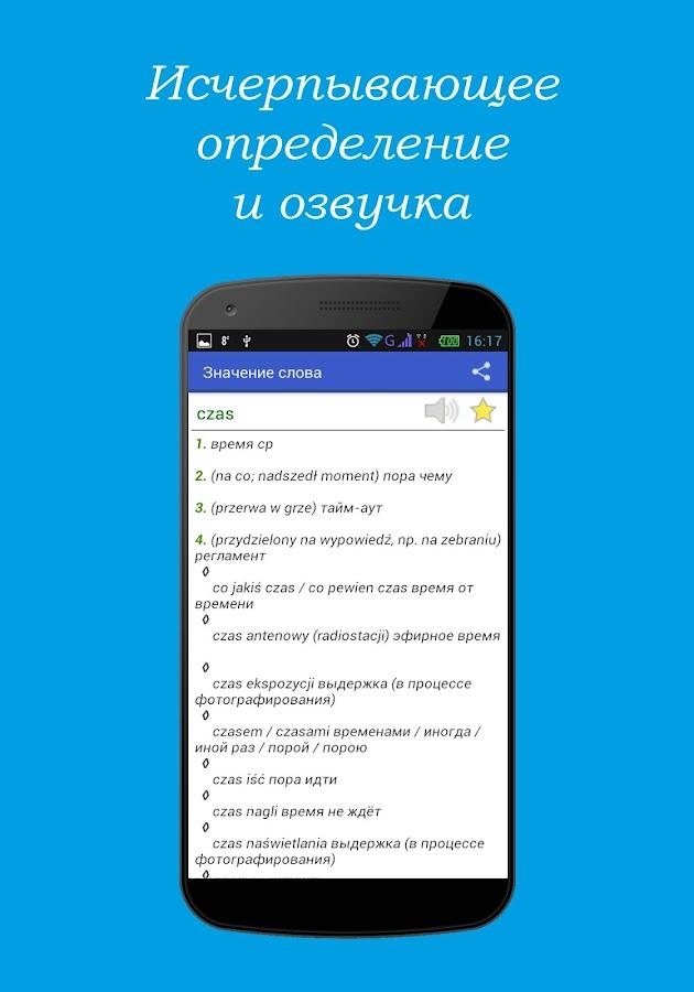 Переводчик с русского на английский открытка