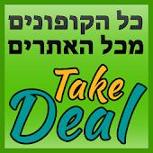 קופונים ומבצעים - TakeDeal