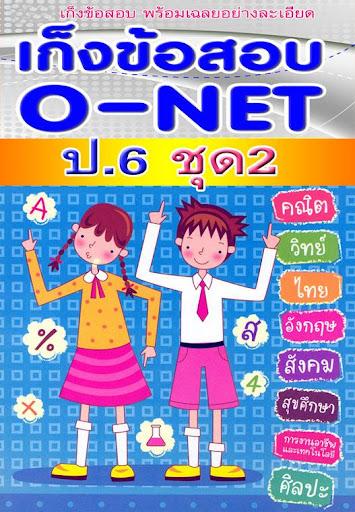 ข้อสอบ o-net ป.6 ชุด2พร้อมเฉลย
