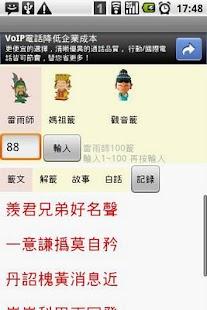 解籤達人-解詩籤- screenshot thumbnail