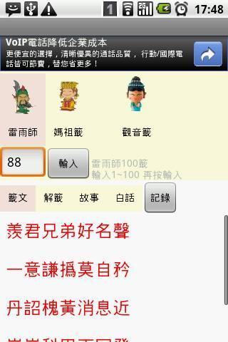 解籤達人-解詩籤- screenshot