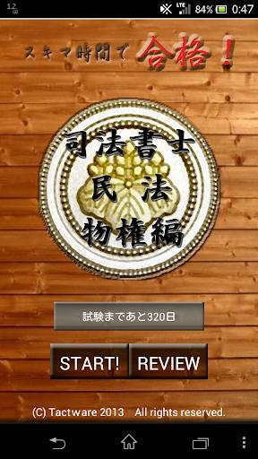 スキマ時間で合格!司法書士「民法物権編」