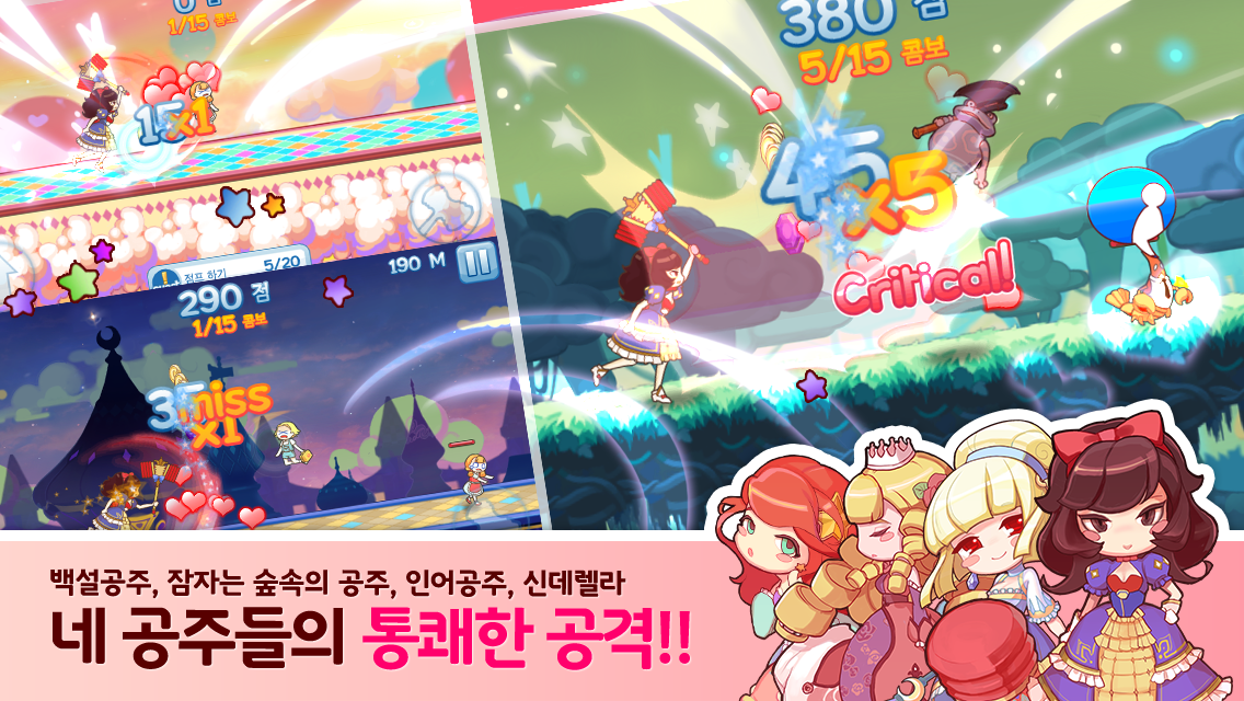 프린세스 러시 2.0 for Kakao- screenshot