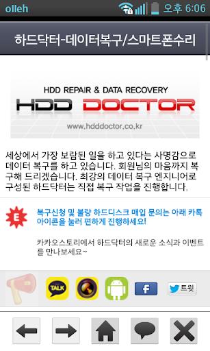 대전 데이타복구 스마트폰수리 하드디스크복구 하드닥터
