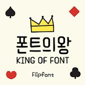 AaKingOfFont™ Korean Flipfont
