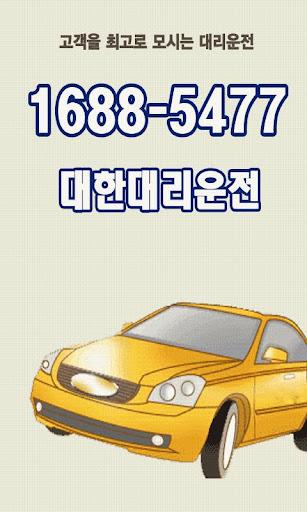 대한 대리운전 16885477