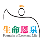 FLL -Fountain of Love and Life