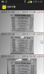 전국구내식당 - screenshot thumbnail