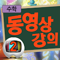 마법천자문 수학원정대 동영상강의 2권 icon