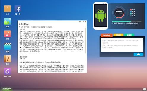 極助手(原手機桌面)-  無線文件傳輸 生產應用 App-癮科技App