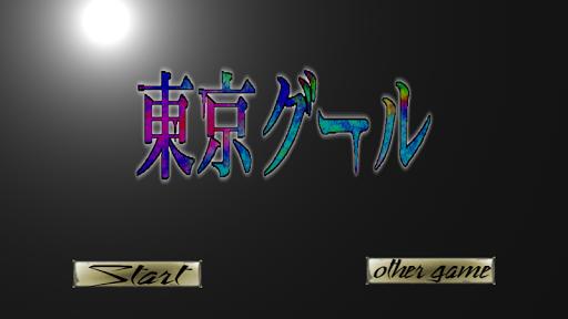 玩動作App|Ghoul in Tokyo action game免費|APP試玩