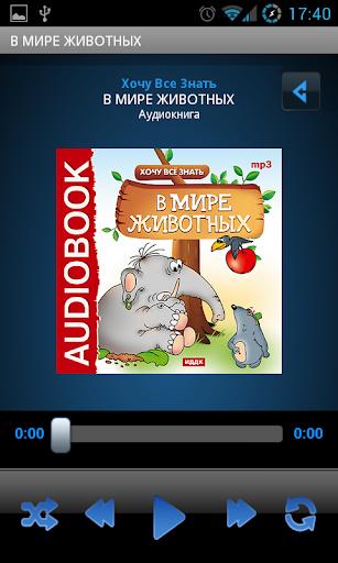 Аудиокнига В мире животных