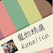 KenAlice