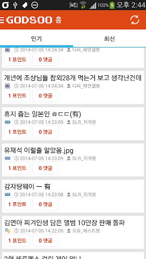 실시간 유명 커뮤니티 인기글 모음 -갓수 합시다 갓수