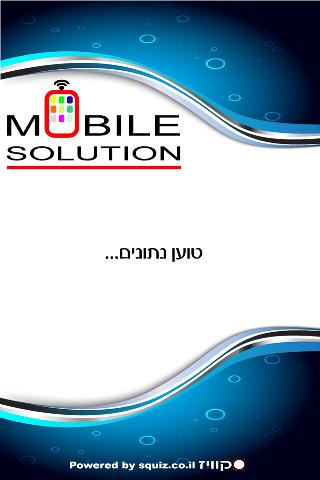 מובייל סולושן MOBILE SOLUTION