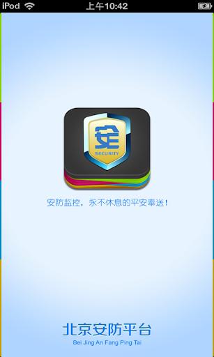 北京安防平台