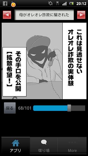 【免費漫畫App】[無料漫画]嘘のような本当にあった実体験マンガ vol.2-APP點子
