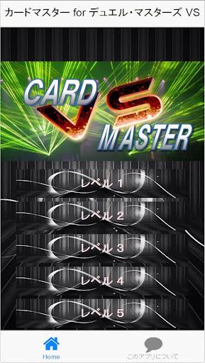 カードマスター for デュエル・マスターズ VS