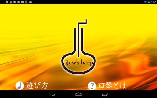 iJew's harp