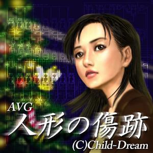 人形の傷跡 【アドベンチャーゲーム】 for PC and MAC