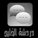 دردشة العراق icon
