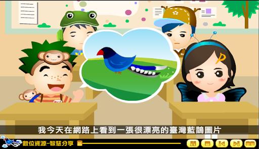 玩免費教育APP|下載數位資源-智慧分享(資訊素養與倫理 國小3版 第8單元) app不用錢|硬是要APP