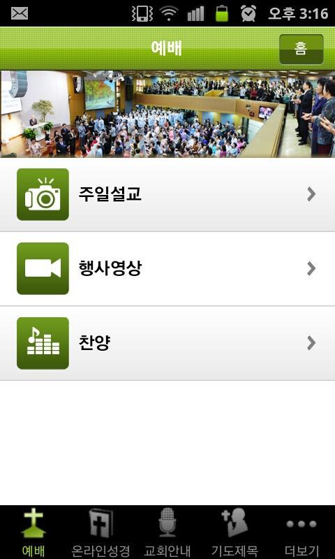 은광교회- screenshot