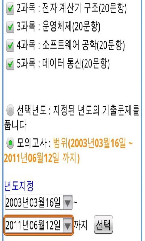 전자문제집 CBT(최강 자격증 기출문제)- screenshot