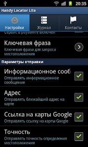 Handy Locator Lite screenshot 7