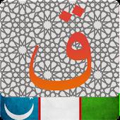Al Quran - Uzbek